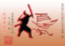 百足丸募集チラシのコピー.jpg