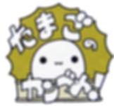 たまかんのコピー.jpg
