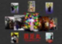 宣伝のコピー.jpg