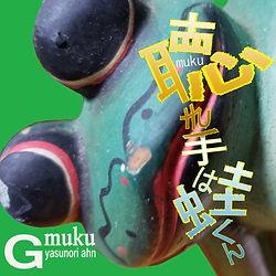 聴き手は蛙くんのコピー.jpg