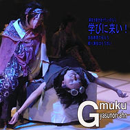 G-muku29のコピー.jpg