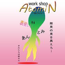AtomiNのコピー.jpg