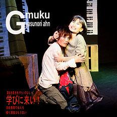 G-muku21のコピー.jpg