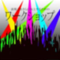ワークショップのコピー.jpg