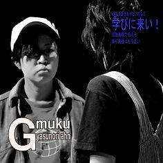 G-muku27のコピー.jpg