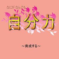 タイトル画像~育成する~のコピー.jpg