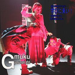 G-muku22のコピー.jpg