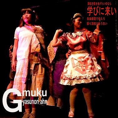 G-muku17のコピー.jpg
