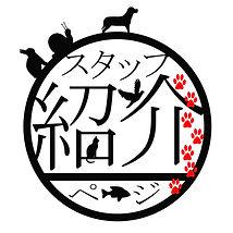 スタッフ紹介ページのコピー.jpg
