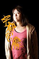 yuのコピー.jpg