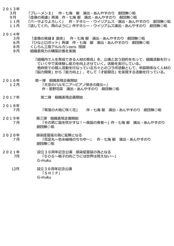無垢経歴5のコピー.jpg