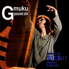 G-muku23のコピー.jpg