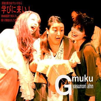 G-muku16のコピー.jpg