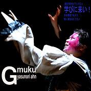 G-muku26のコピー.jpg