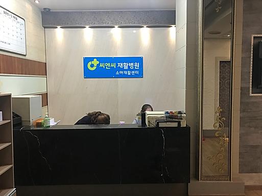 소아재활센터확장