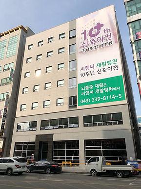 10주년 기념 신축이전 광고현수막 설치