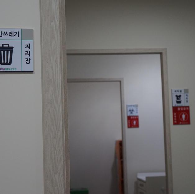 독립된 폐수처리실 및 폐기물 보관실