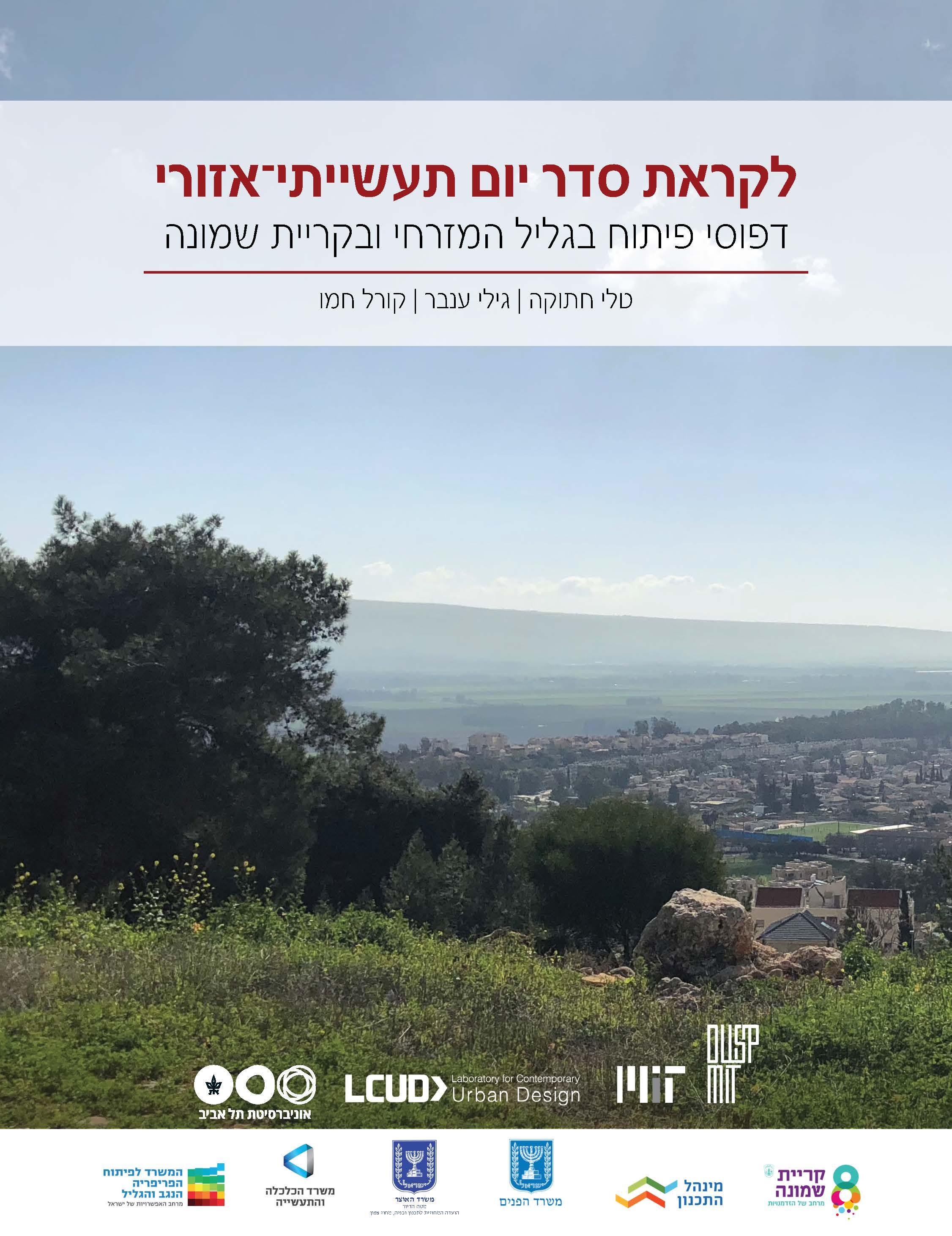 Pages-from-Kiryat-Shmona_Regional-Analys
