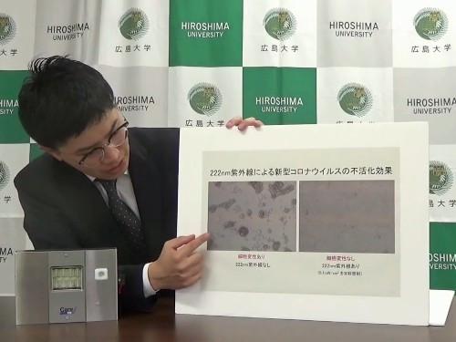Radiação ultravioleta C é eficaz contra o Sars-CoV-2, aponta estudo (Foto: Hiroshima University)
