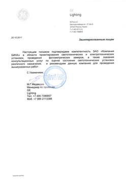 Рекомендательное письмо GE