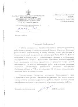 Отзыв ГБУ Краснодарского края