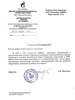 Отзыв Газпром Томск