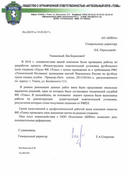 Отзыв - ФК Томь