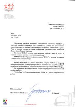 Рекомендательное письмо  ХК Динамо (Рига)