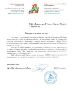 Отзыв ПБК Локомотив-Кубань