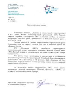 Отзыв ВТБ Ледовый Дворец