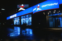 Спортмастер, Москва