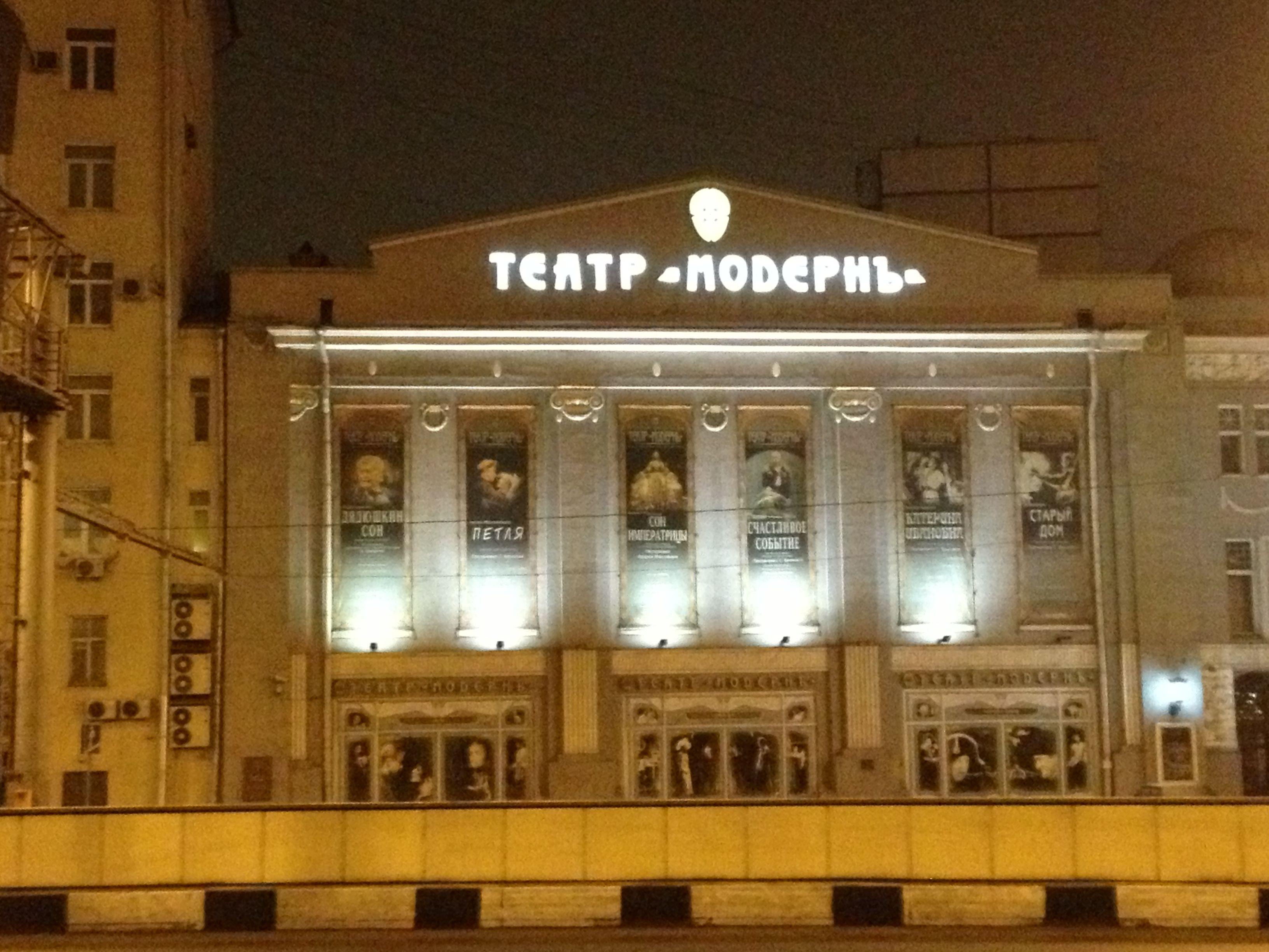Театр «Модерн», Москва