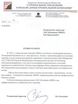 Отзыв ТДСК Томск