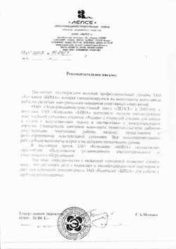 Отзыв Родина Киров