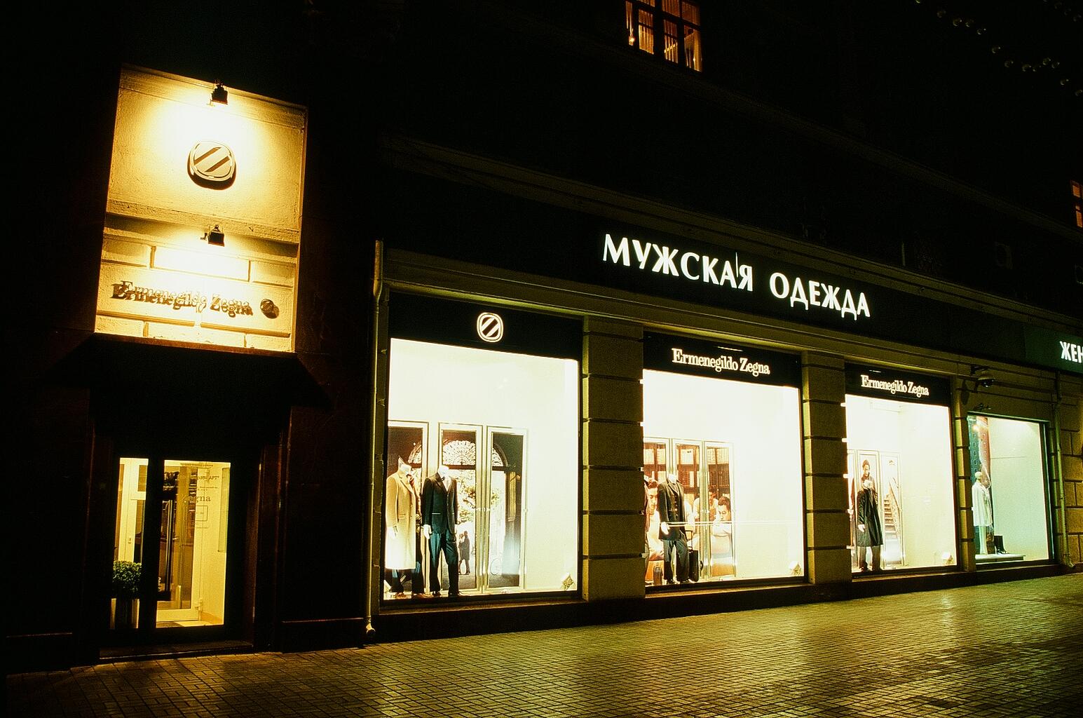 Торговый Дом «Москва», Москва