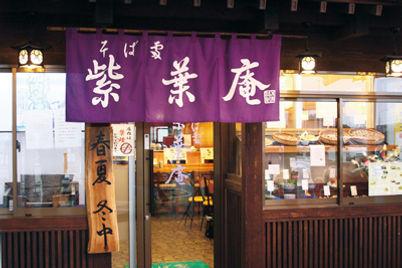 紫葉庵2.jpg