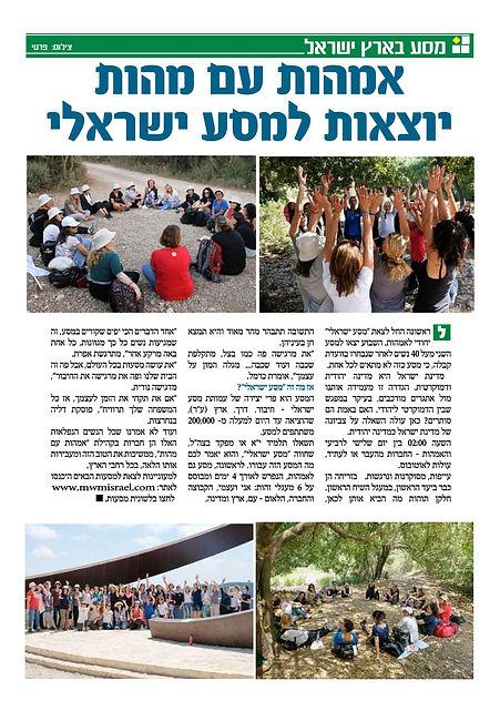 מסע ישראלי (1)_Page_1.jpeg