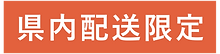 県内配送限定.png