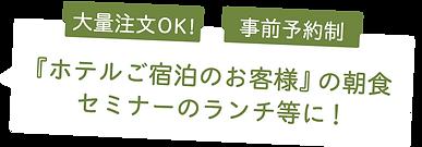 ホテルご宿泊文字.png