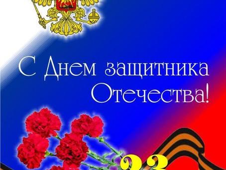 Поздравляем с 23 февраля Днём защитника Отечества!
