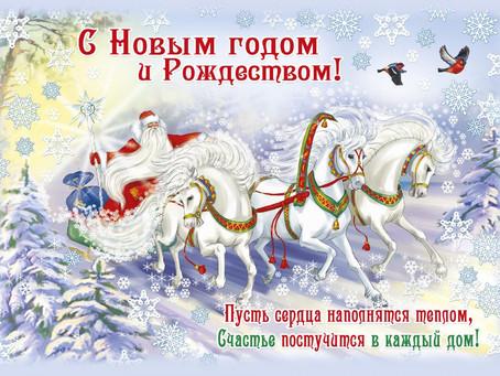 Поздравляем с Новым 2020 годом и с Рождеством Христовым!