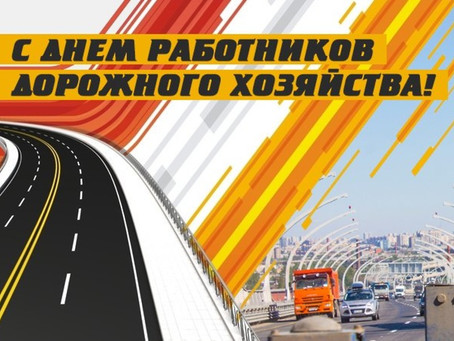 День работников дорожного хозяйства