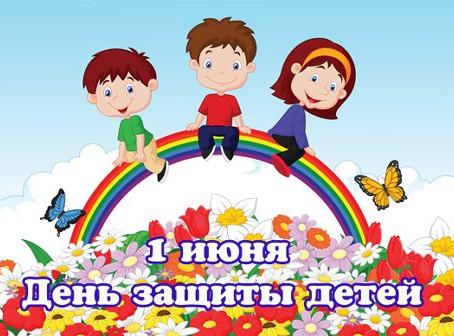 Россия отмечает Международный день защиты детей