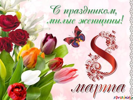 Поздравляем с 8 марта, с первым праздником весны!