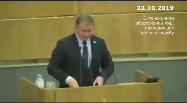 Депутат Госдумы о военных пенсиях