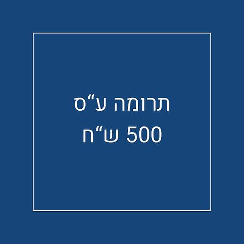 """תרומה ע""""ס 500 ש""""ח"""