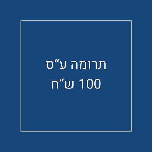 """תרומה ע""""ס 100 ש""""ח"""