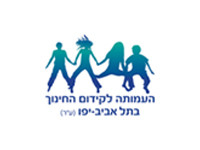 The Association for the Advancement of Education in Tel Aviv