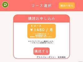 ⑥コース購読2※一般.PNG