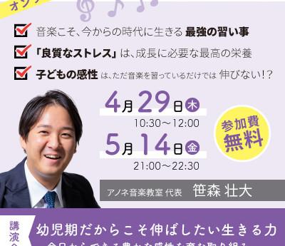 【講演会情報】4.5月開催!アノネ音楽教室代表 笹森壮大講演会🎻
